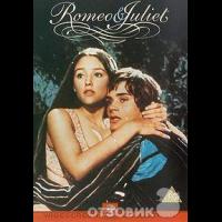 Ромео и джульетта 1968 рецензия 7588