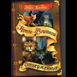 Коты воители купить всю серию книг