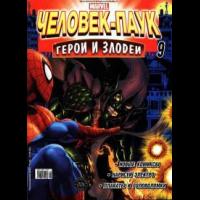 человек паук герои и злодеи читать все выпуски