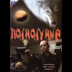 Русский фильм про оборотня с епифанцевым конструктор лего звездные войны прохождение игры