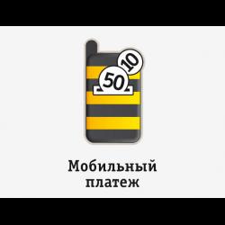 Мобильный платеж билайн how to do forex trading