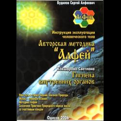Инструкция По Эксплуатации Человеческого Организма img-1