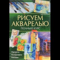 Книга рисовать акварелями