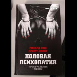 Сексуальная психопатия фильм