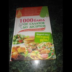111Рецепты для начинающих поваров