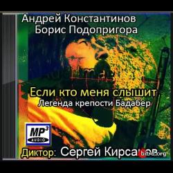АНДРЕЙ КОНСТАНТИНОВ ЕСЛИ КТО МЕНЯ СЛЫШИТ ЛЕГЕНДА КРЕПОСТИ БАДАБЕР СКАЧАТЬ БЕСПЛАТНО