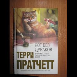Книгу пратчетт кот без прикрас скачать