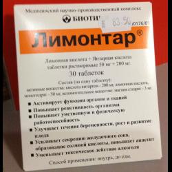 Лимонтар инструкция цена украина