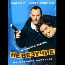 фильм невезучие 2003 скачать торрент