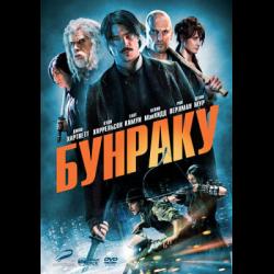 бунраку фильм 2010 скачать торрент - фото 3