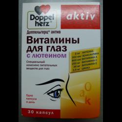 Доппельгерц для глаз с лютеином и черникой инструкция