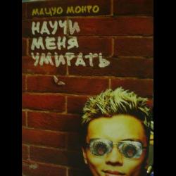 Книга мацуо монро.научи меня умирать