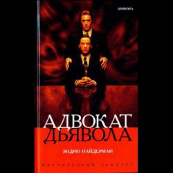 Книга эндрю нэйдермана адвокат дьявола