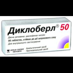 препарат диклоберл инструкция по применению - фото 10