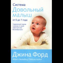 джина форд довольный малыш читать онлайн