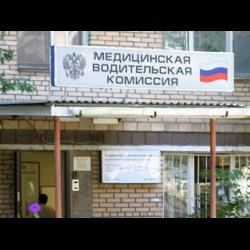 Как получить водительскую медицинскую справку в Москве Даниловский