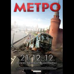 скачать торрент метро 2013 - фото 2