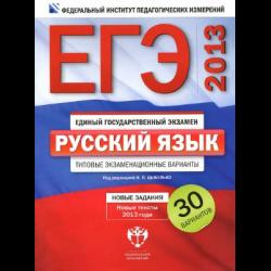 образец сочинение по русскому языку егэ 2013