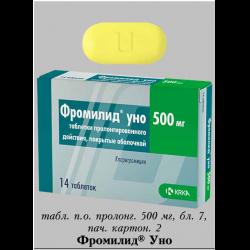Фромилид 500 Таблетки Инструкция - фото 10