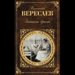 Аудио книга вересаев записки врача
