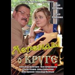 Сериал Легенды о Круге смотреть онлайн - Serialu tv