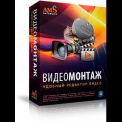 Программа простая русском для видеомонтажа на