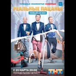 Фон фан-клуба Сериал Реальные пацаны (Serial Realnye patsany ... | 250x250