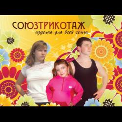 499ec9e4e Отзывы о Souztr.ru - интернет-магазин недорогой одежды для всей семьи
