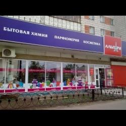 Магазины бытовой химии и косметики в казани