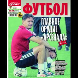 Советский спорт и прогнозы матчей