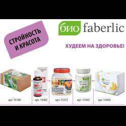 Идеал для похудения отзывы цена купить в аптеке