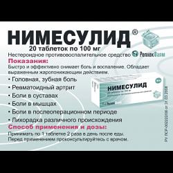 Обезболивающие средства при болях в суставах форум сабельник применение при заболеваниях суставов