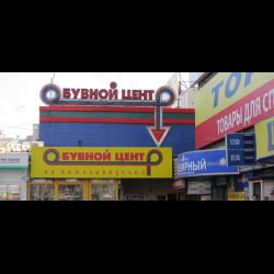4337a170e Отзывы о Обувной центр на м. Автозаводская (Россия, Москва)