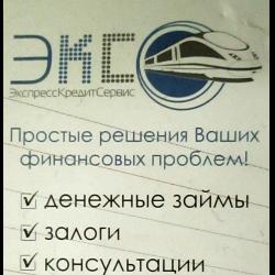 Отзывы о Компания ЭкспрессКредитСервис (Россия)