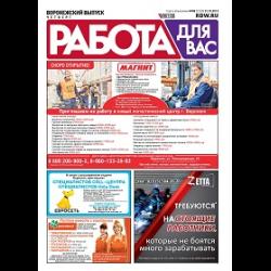 Газета работа для вас омск свежие вакансии частные объявления г.ленинск-кузнецкий