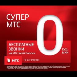 Бесплатные звонки по россии мтс [PUNIQRANDLINE-(au-dating-names.txt) 27