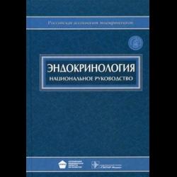 национальное руководство по эндокринологии 2015