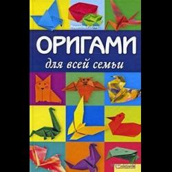 Книга оригами для всех