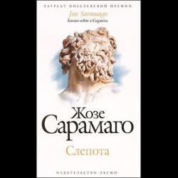 Жозе сарамаго слепота рецензия 979