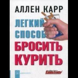 Аллен карр, легкий способ бросить курить – читать онлайн полностью.