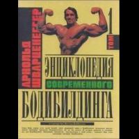 Энциклопедия современного бодибилдинга арнольда шварценеггера 1 том сталлоне сильвестр фото сейчас