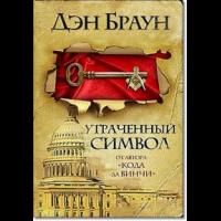 Скачать книгу цифровая крепость браун дэн get-books. Ru.