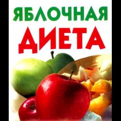 Яблочная диета для похудения на 10 кг за неделю: отзывы и результаты.