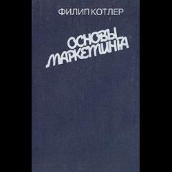 Филип котлер. Основы маркетинга   socioline. Ru.