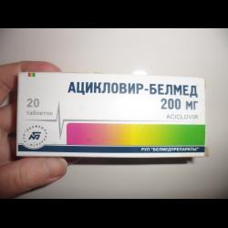 ацикловир таблетки инструкция по применению