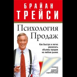 Психология Достижений Брайан Трейси скачать