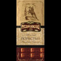 Русский Шоколад Скачать Торрент - фото 11
