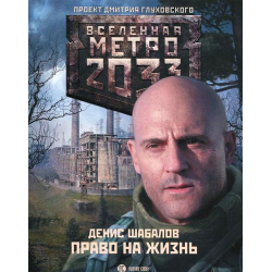 Денис Шабалов Право на Жизнь Аудиокнига