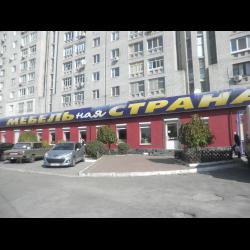 отзывы о мебельный магазин мебельная страна украина днепропетровск