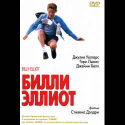 Фильм «Билли Эллиот» — 2000